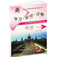 2019春 学习探究诊断 八年级 英语 下册 第9版 北京西城 初二英语下册学探诊 8年级英语下 8八下 搭配义务教育