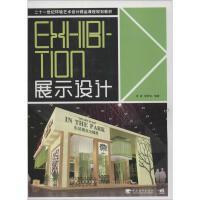 展示设计 中国青年出版社