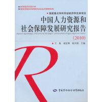 中国人力资源和社会保障发展研究报告(2010)