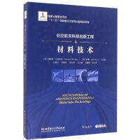 航空航天科技出版工程4 材料技�g