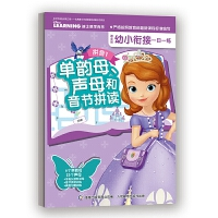 迪士尼幼小衔接一日一练 拼音1 单韵母、声母和音节拼读