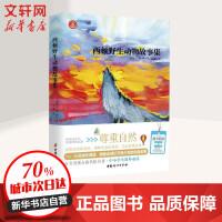 西顿野生动物故事集 中国妇女出版社