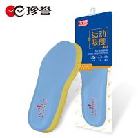 珍誉运动吸震鞋垫吸汗柔软透气干爽减震高弹男女运动鞋垫可裁剪