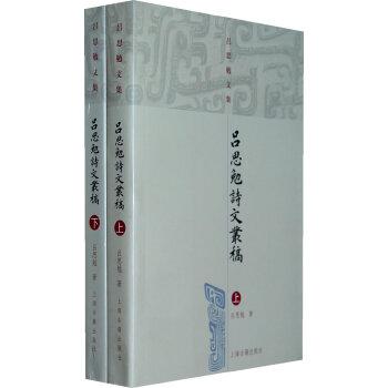 吕思勉诗文丛稿(全二册)