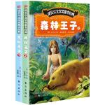 诺贝尔文学家童书经典:森林王子(上下)