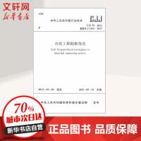 CJJ56-2012市政工程勘察规范 中国建筑工业出版社