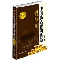 正版书籍 9787122167149中国仿古建筑构造精解(第二版) 田永复 化学工业出版社