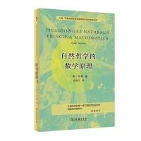 自然哲学的数学原理 入选中小学生阅读指导目录( 2020年版)(高中段)