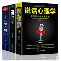说话心理学+九型人格+FBI读心术 全3册说话之道沟通技巧非暴力沟通为人处事的心理学畅销书籍人际交往说话书