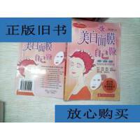 【二手9成新】新e代养颜美体系列丛书:美白面膜自己做 /简芝妍