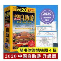 正版 2020年新版 中国自助游攻略书旅游指南走遍游遍中国自驾游地图旅游书籍 中国自助游升级版D