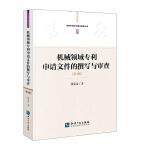 机械领域专利申请文件的撰写与审查(第4版)