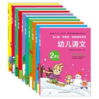 满五十,包邮! 幼儿语文2-6岁全十二册 幼儿宝宝学说话2-6岁孩子用书学前识字绘本书幼升小语文学习潜能开发幼儿园适用