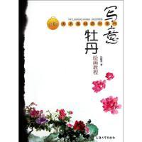 写意牡丹绘画教程 冯树荣