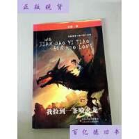 【二手旧书9成新】DR152040 我捡到一条喷火龙(书边略有斑渍) /