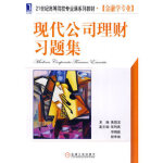【新书店正版】现代公司理财习题集姚益龙机械工业出版社9787111306191