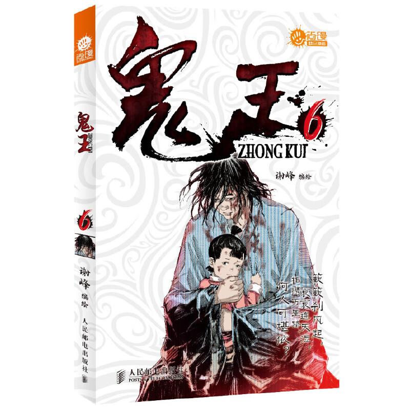 鬼王6(中国大型玄幻漫画,网络人气的漫画,著名漫画家谢峰老师倾心之作。)