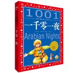 一千零一夜(注音版)――世界儿童共享的经典丛书(新版)