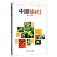 中国桂花(第2版)