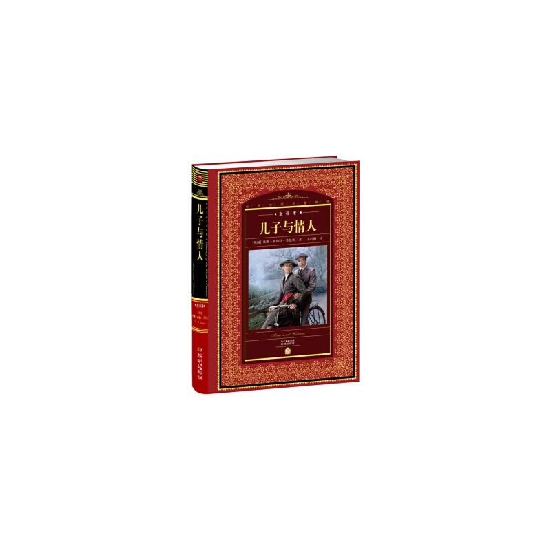 世界文学名著典藏:儿子与情人 黄冈作文 儿童绘本 世界名著 名人传记图片