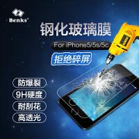 Benks邦克仕 苹果iPhone 5S防爆钢化玻璃膜 iPhone SE抗蓝光高清贴膜 iPhone 5全屏防指纹玻璃膜