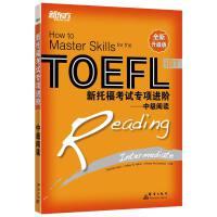 【新东方官方直营】新托福考试专项进阶:中级阅读 TOEFL IBT Reading Intermediate 书籍 网课
