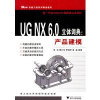 UG NX6.0立体词典:产品建模