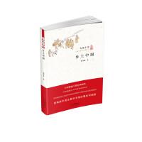 乡土中国(大家小书)
