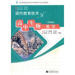 现代教育技术与高中生物教学(附光盘)
