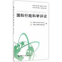 国际行政科学评论(80卷第4辑)