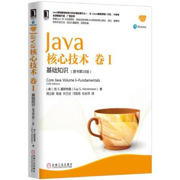 Java核心技术 卷I:基础知识(原书第10版)全新第10版!Java领域极具影响力和价值的著作之一,与《Java编程思想》齐名,10余年全球畅销不衰,广受好评