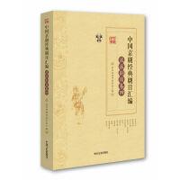 中国京剧经典剧目汇编・流派剧目卷・四