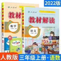 【2本套装】 教材解读三年级上册2本 人教版 教材解读 小学教材全解三年级上册语文数学全套2本 RJ版 三年级上册语文