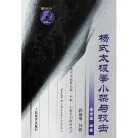 杨式太极拳小架与技击 李贵臣