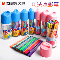 晨光水彩笔彩色笔绘画儿童彩笔套装画笔可水洗幼儿园初学者手绘笔36色24色18色12色小学生画画笔颜色笔涂鸦笔