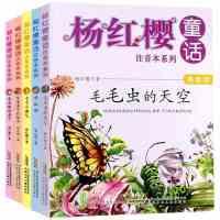 杨红樱童话注音本系列5册正版儿童故事书6-8-12岁杨红樱的书全套四五六年级会走路的小房子背着房子的蜗牛七个小淘气乖狐