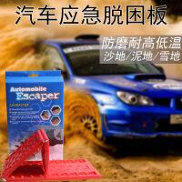 舜威 汽车雪地脱困板 可折叠防滑板 轮胎防滑垫 应急用品 对装