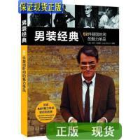 男装经典:52件凝固时间的魅力单品 /[英]乔希・西姆斯 中国青年?