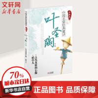 中国名家经典童话(全新版)叶圣陶专集 同心出版社