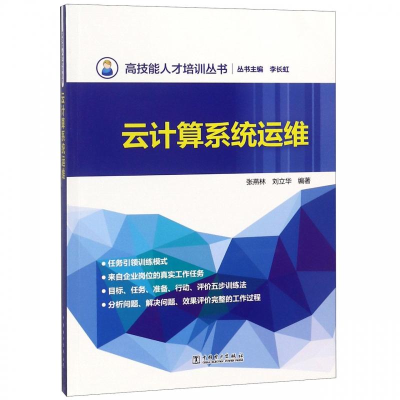 云计算系统运维/高技能人才培训丛书