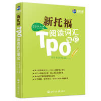 【XSM】新托福TPO阅读词汇笔记--新航道英语学习丛书 (美)彭铁城著 世界知识出版社9787501252442