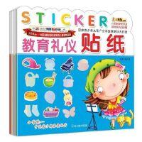 全6册 安全常识贴纸/小笨熊智能开发游戏系列 儿童贴纸贴画书 幼儿早教图书3-4-5-6周岁 儿童拼图益智玩具儿童智力