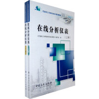 在线分析仪表(上、下册)