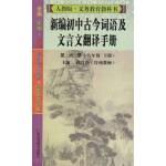 新编初中古今词语及文言文翻译手册第六册(九年级 下册)