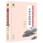 李煜李清照词集(国学经典丛书第二辑)