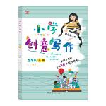 (新版)小学创意写作五年级上册 乘着书本去旅行