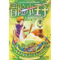 冒险小王子新版:神秘的移动湖 (儿童文学) 周艺文 9787534429002