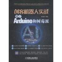 创客机器人实战 基于Arduino和树莓派 何福贵 9787111607519 新华书店 正品保障