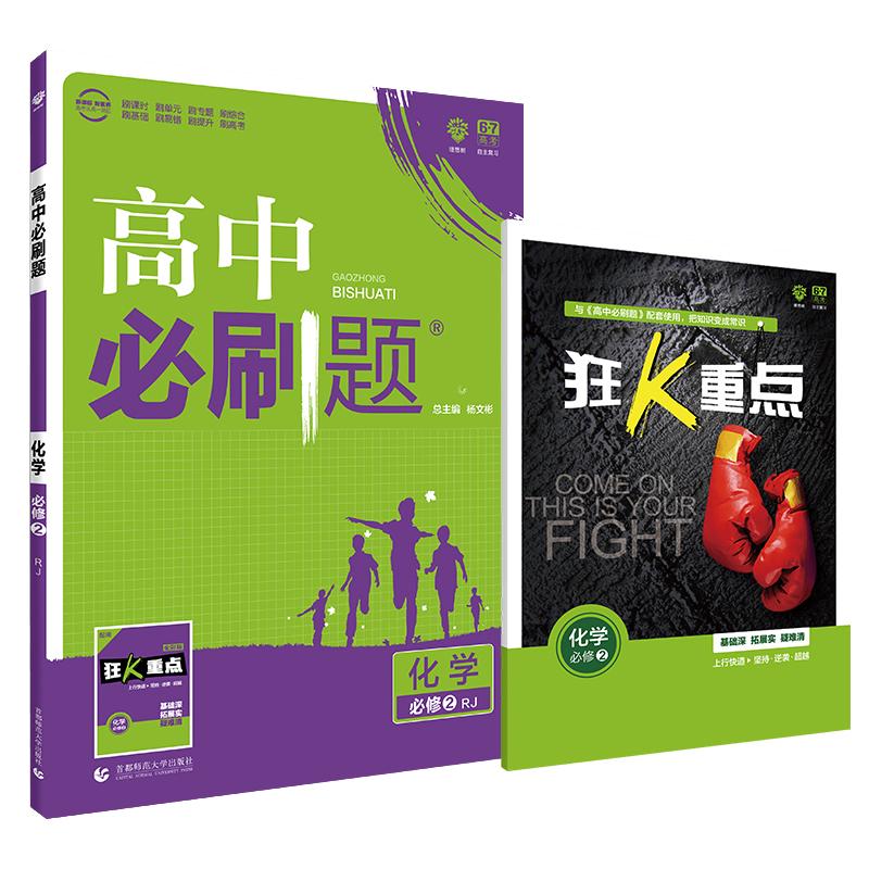 理想树67高考2020新版高中必刷题 化学必修2人教版 高中同步练习用书
