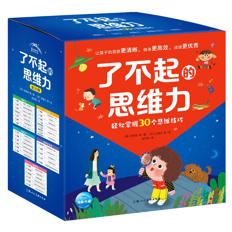 了不起的思维力(全30册+1册手工练习册,3-6岁儿童思维力培养绘本,涵盖思维的5大方面、30个思维技巧,科学系统地培养孩子的思维能力) 这是一套面向3~6岁儿童的思维力培养绘本,全书共30册故事和1册手工游戏册,通过故事、习题、家庭游戏指导、手工游戏相结合的方式,帮助孩子轻松掌握30个思维技巧,让孩子思路更清晰、做事更高效、成绩更优秀